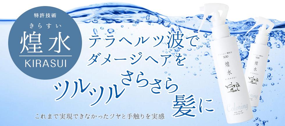 煌水-KIRASUI-