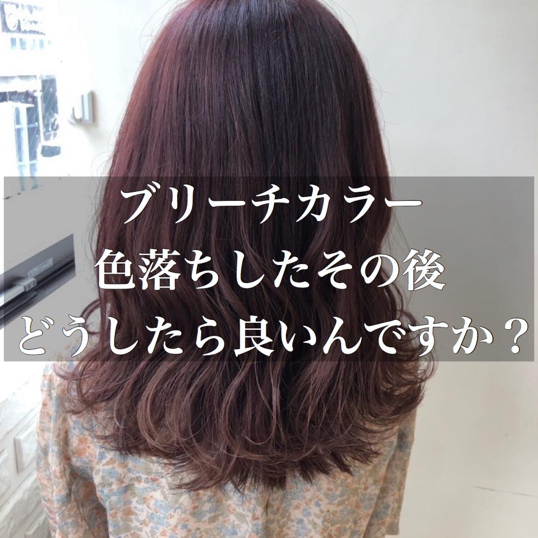 なし 髪 染め ブリーチ