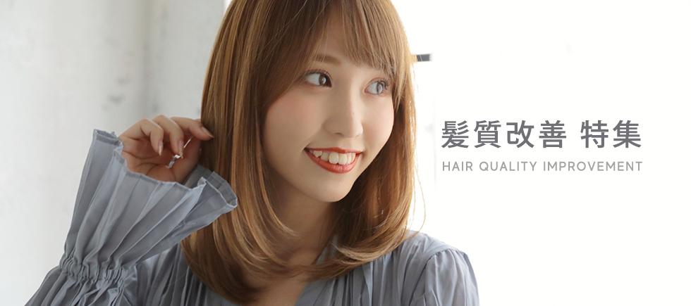髪質改善 特集